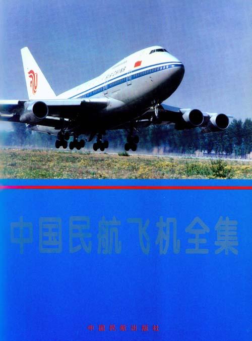 中国民航飞机全集